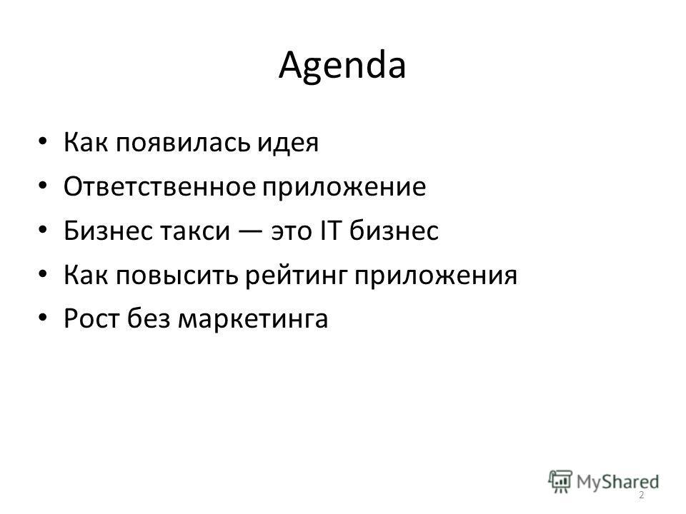 Agenda Как появилась идея Ответственное приложение Бизнес такси это IT бизнес Как повысить рейтинг приложения Рост без маркетинга 2