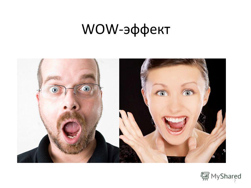 WOW-эффект 7