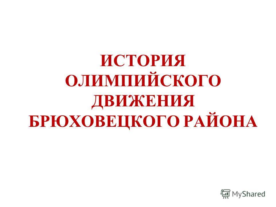 ИСТОРИЯ ОЛИМПИЙСКОГО ДВИЖЕНИЯ БРЮХОВЕЦКОГО РАЙОНА