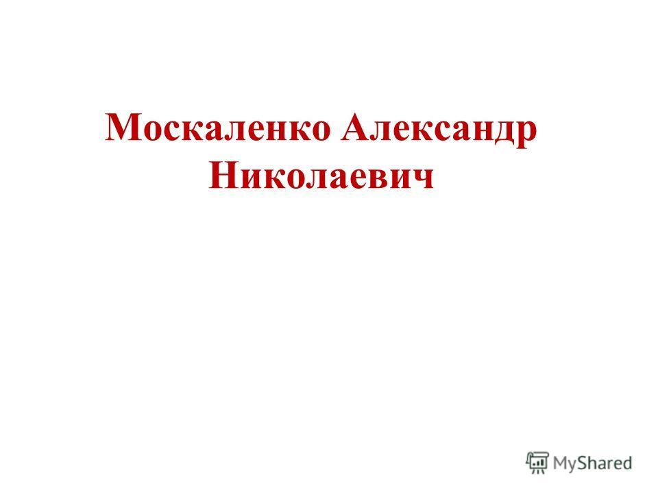 Москаленко Александр Николаевич