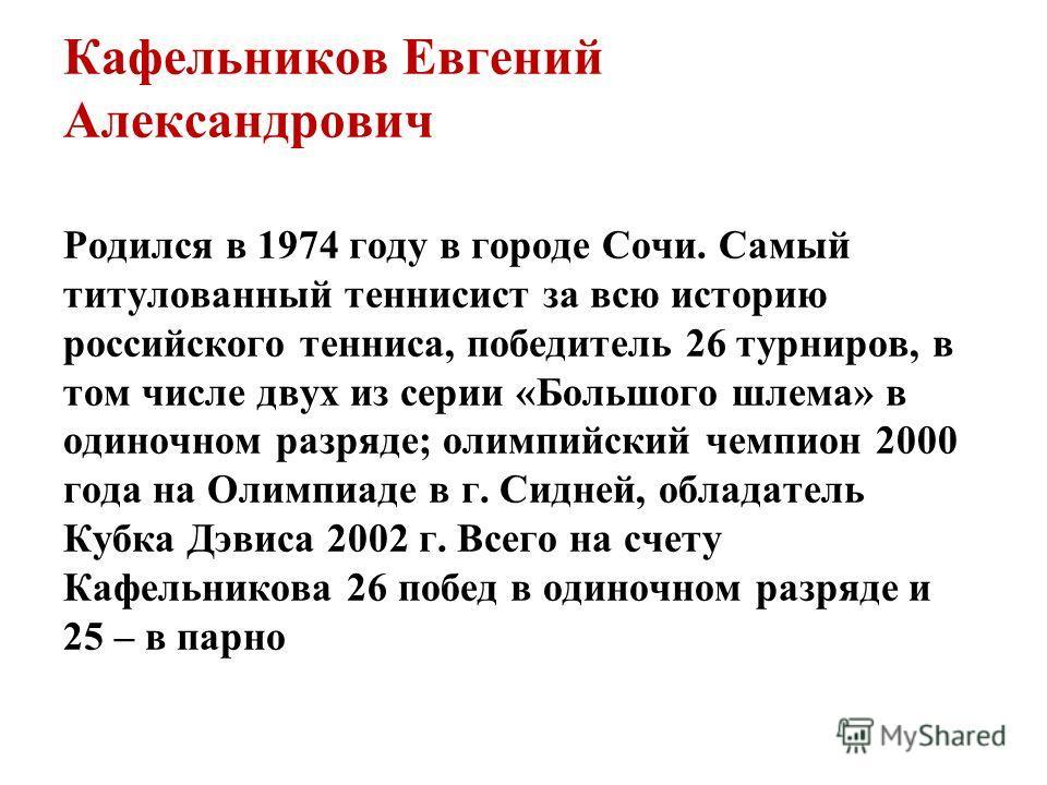 Игры XXVII Олимпиады 15 сентября – 1 октября 2000 года г. Сидней (Австралия) Кафельников Евгений Александрович Родился в 1974 году в городе Сочи. Самый титулованный теннисист за всю историю российского тенниса, победитель 26 турниров, в том числе дву