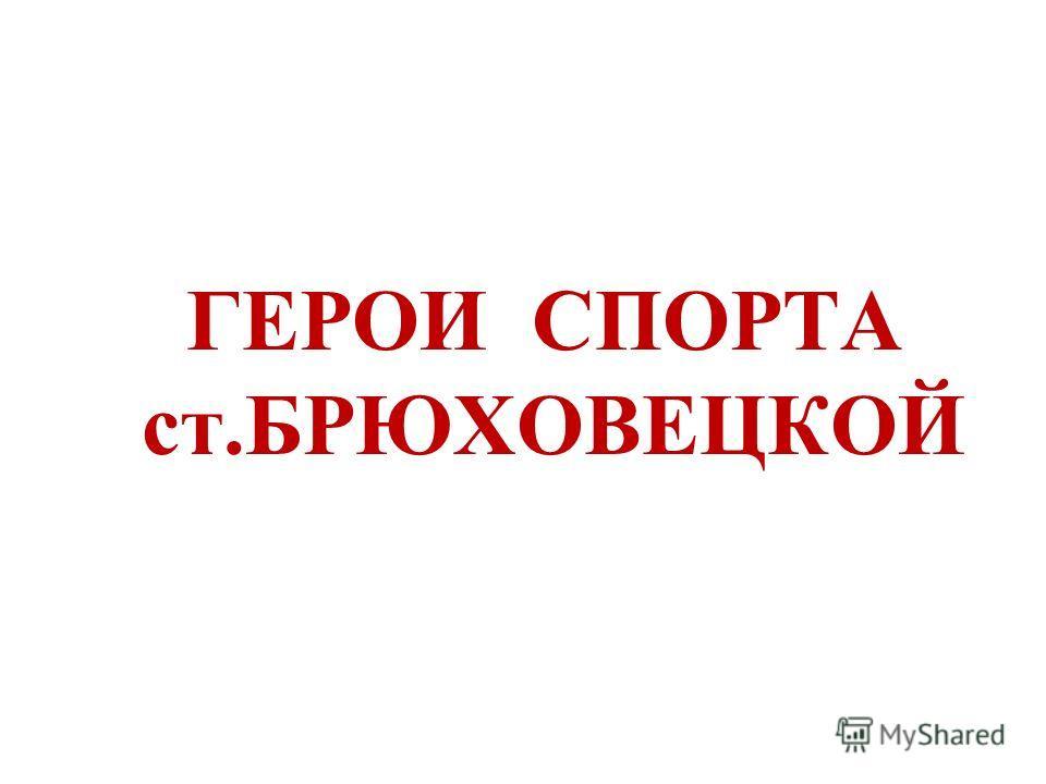 ГЕРОИ СПОРТА ст.БРЮХОВЕЦКОЙ