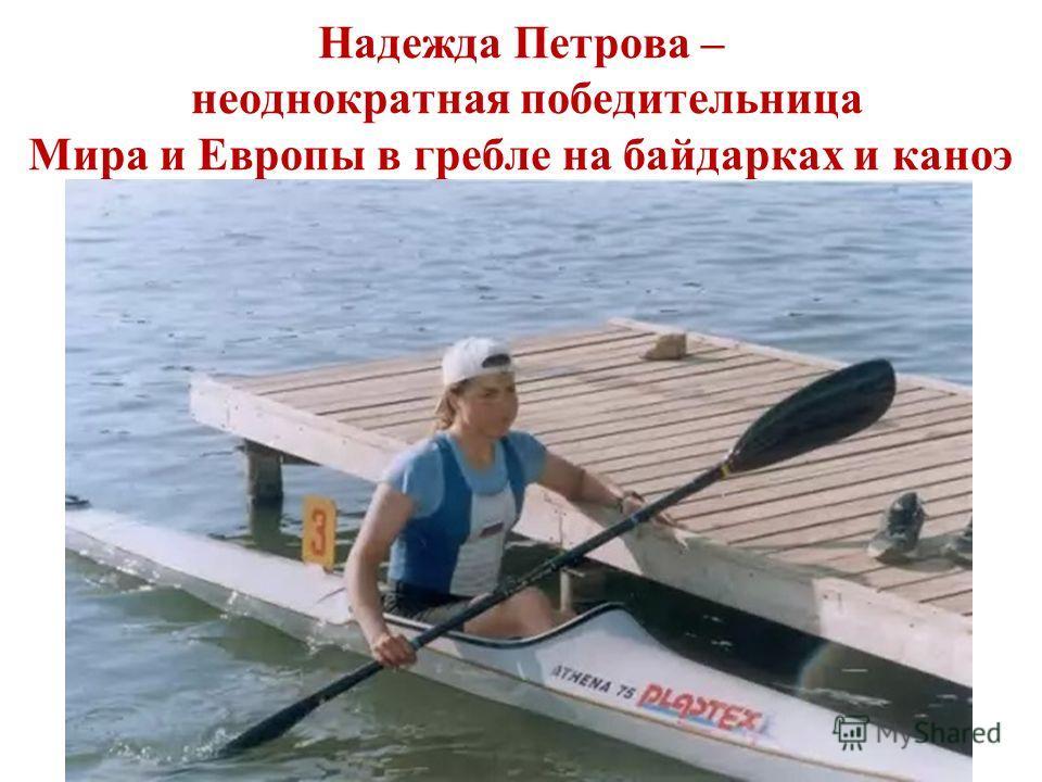 Надежда Петрова – неоднократная победительница Мира и Европы в гребле на байдарках и каноэ