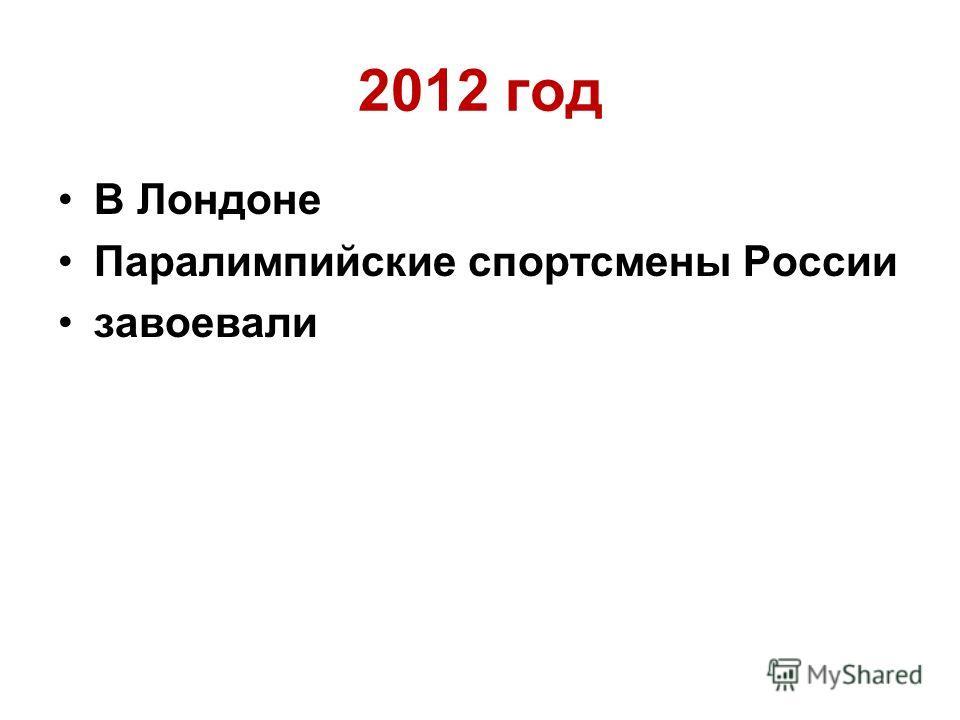 2012 год В Лондоне Паралимпийские спортсмены России завоевали