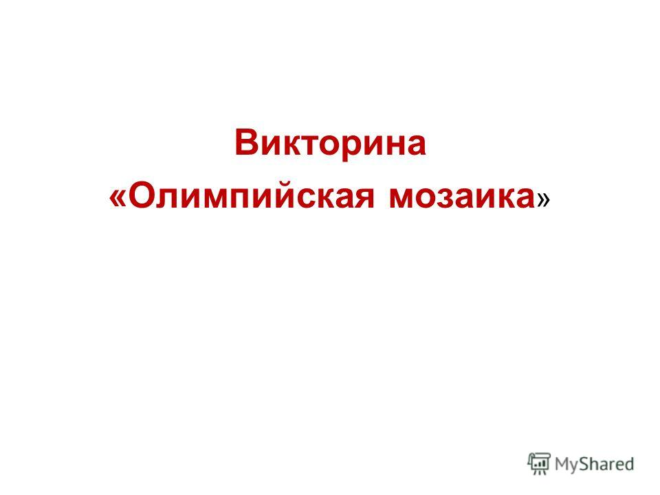 Викторина «Олимпийская мозаика »