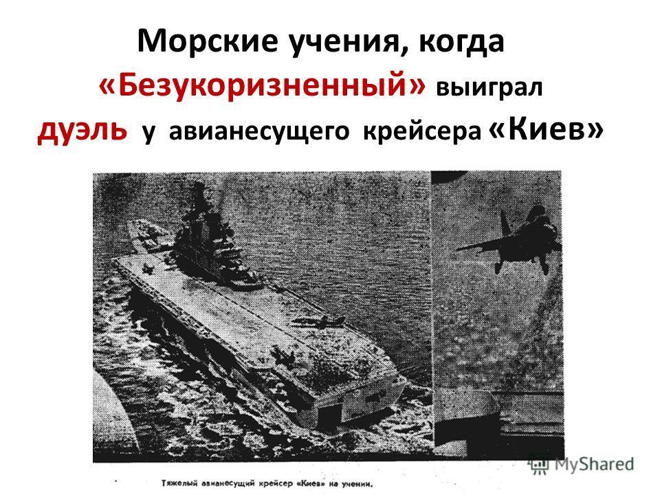 Морские учения, когда «Безукоризненный» выиграл дуэль у авианесущего крейсера «Киев»