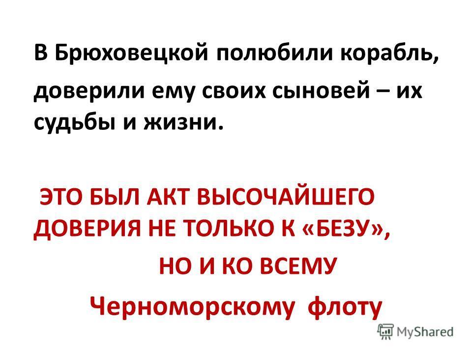 В Брюховецкой полюбили корабль, доверили ему своих сыновей – их судьбы и жизни. ЭТО БЫЛ АКТ ВЫСОЧАЙШЕГО ДОВЕРИЯ НЕ ТОЛЬКО К «БЕЗУ», НО И КО ВСЕМУ Черноморскому флоту