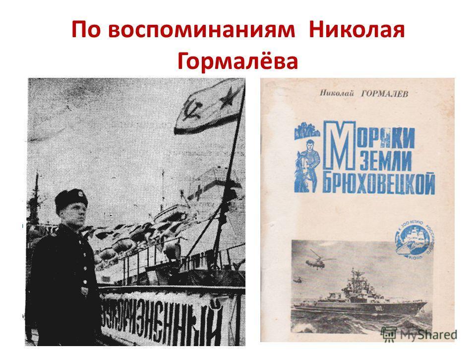 По воспоминаниям Николая Гормалёва
