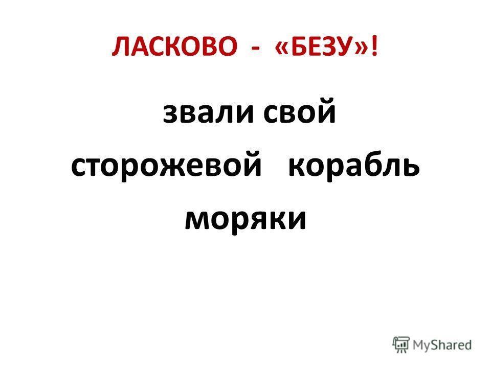 ЛАСКОВО - «БЕЗУ»! звали свой сторожевой корабль моряки