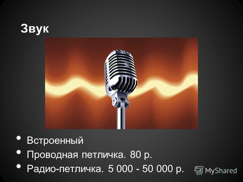 Звук Встроенный Проводная петличка. 80 р. Радио-петличка. 5 000 - 50 000 р.