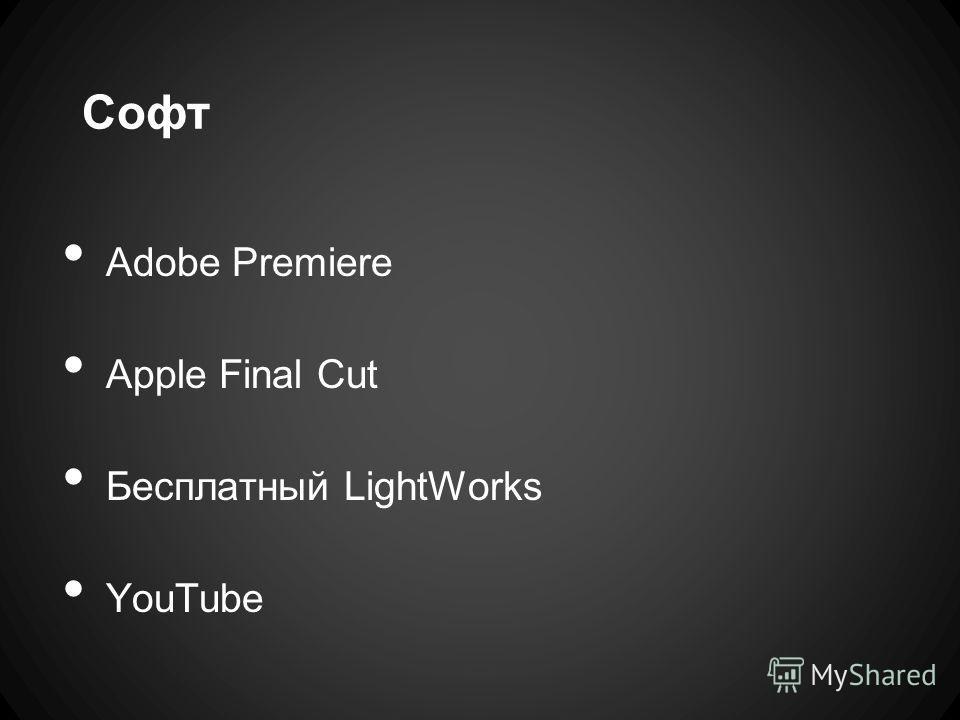 Софт Adobe Premiere Apple Final Cut Бесплатный LightWorks YouTube