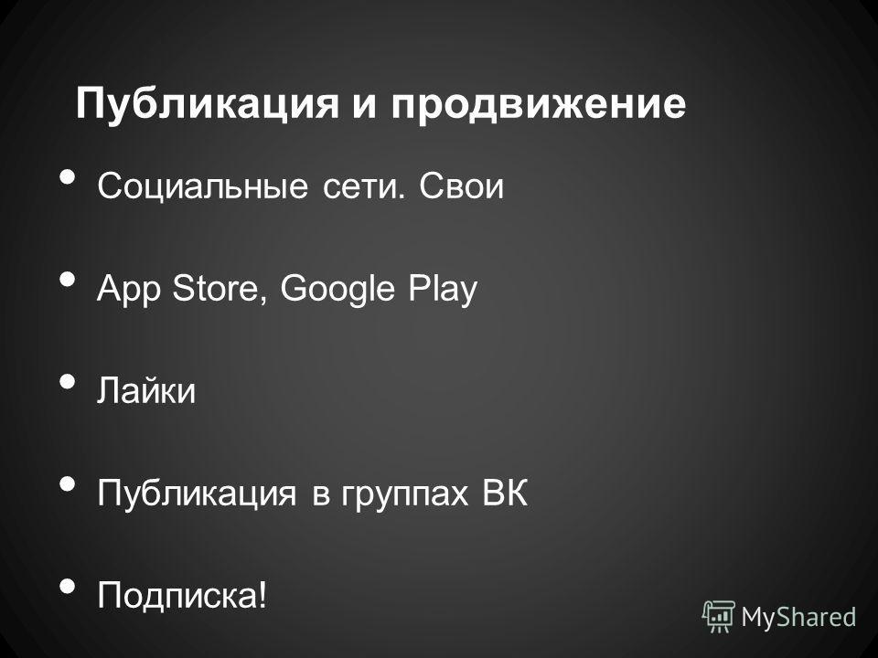 Публикация и продвижение Социальные сети. Свои App Store, Google Play Лайки Публикация в группах ВК Подписка!