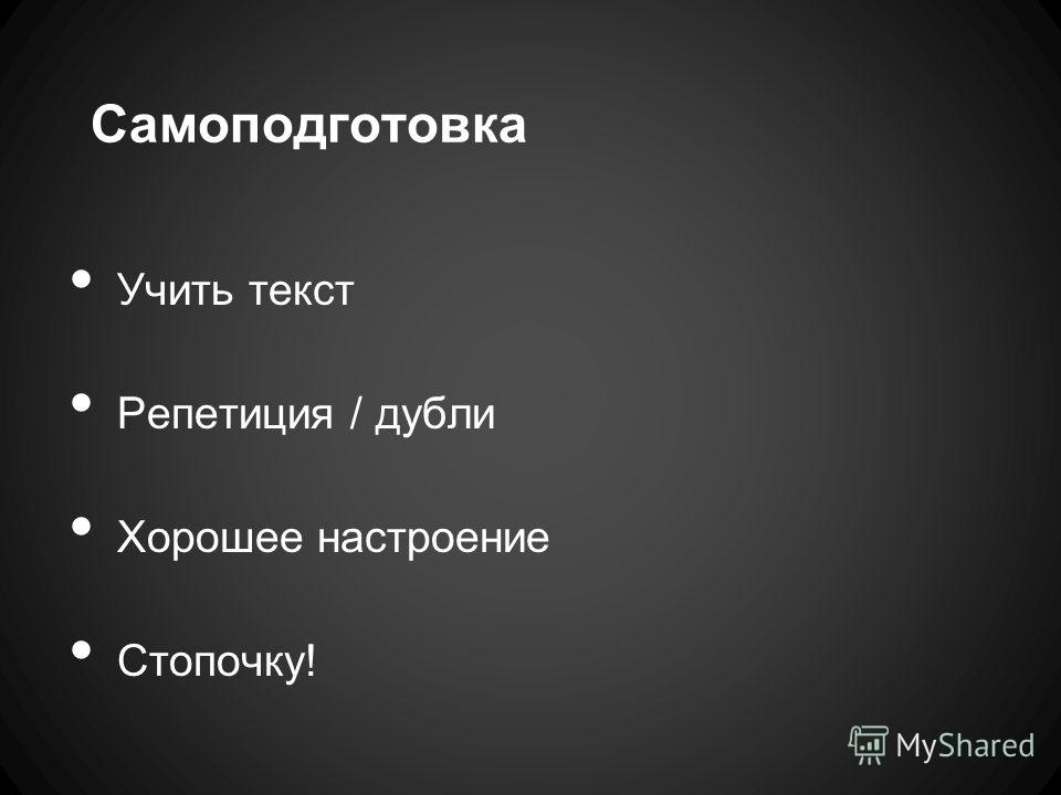 Самоподготовка Учить текст Репетиция / дубли Хорошее настроение Стопочку!
