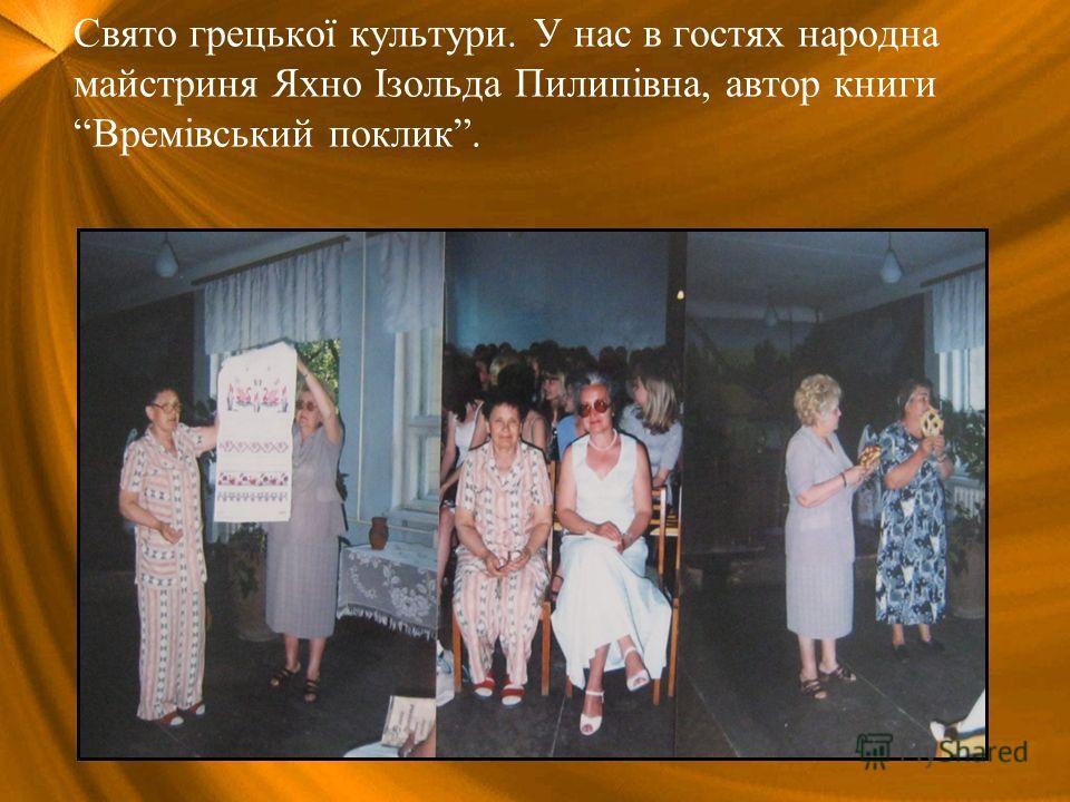 Свято грецької культури. У нас в гостях народна майстриня Яхно Ізольда Пилипівна, автор книги Времівський поклик.
