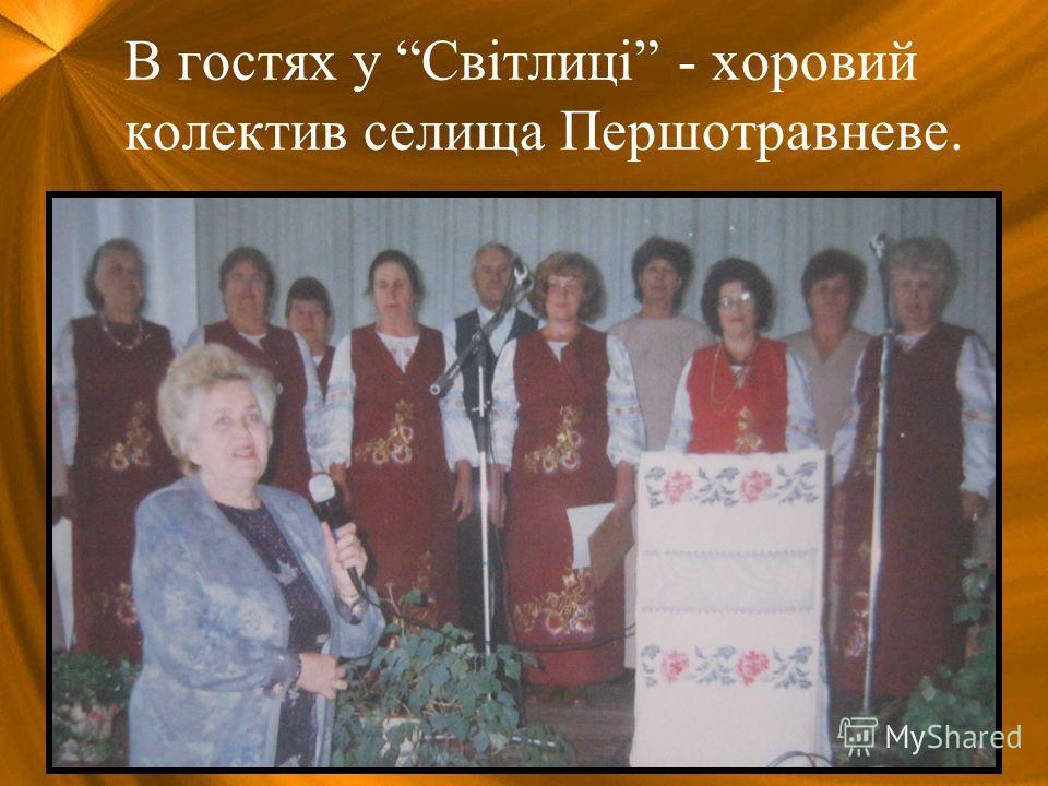 В гостях у Світлиці - хоровий колектив селища Першотравневе.