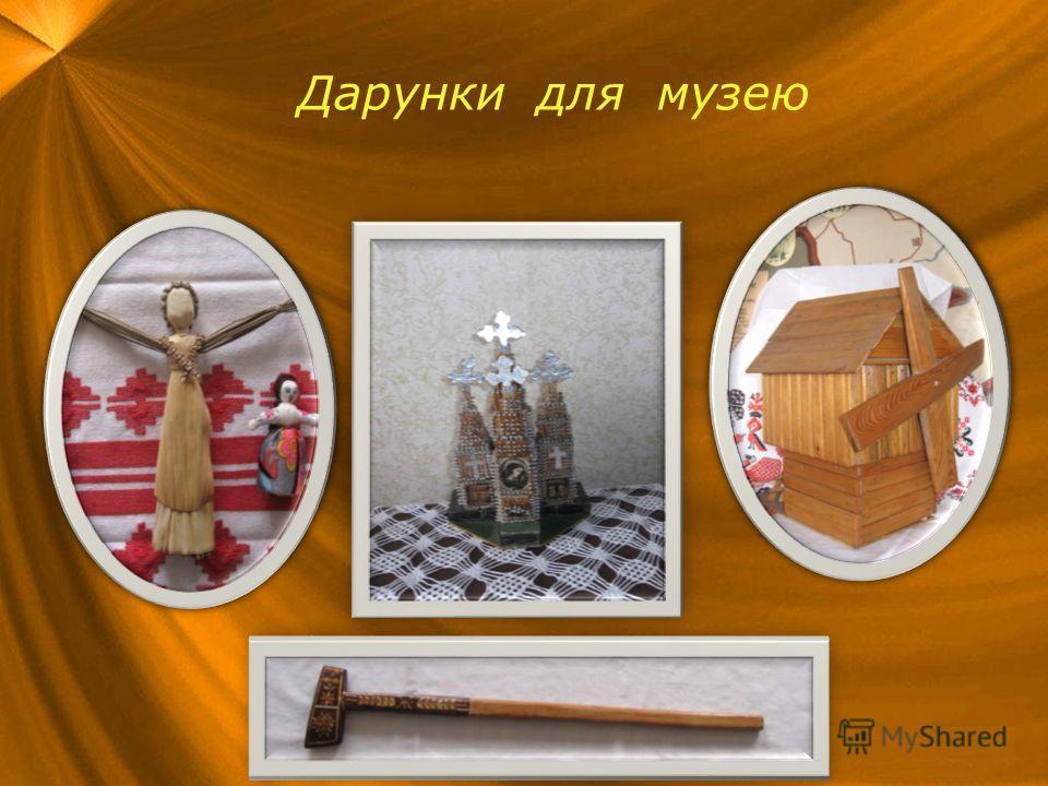 Дарунки для музею