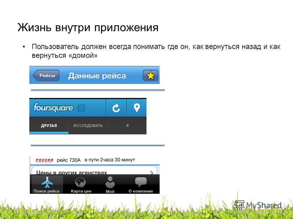 Жизнь внутри приложения Пользователь должен всегда понимать где он, как вернуться назад и как вернуться «домой»