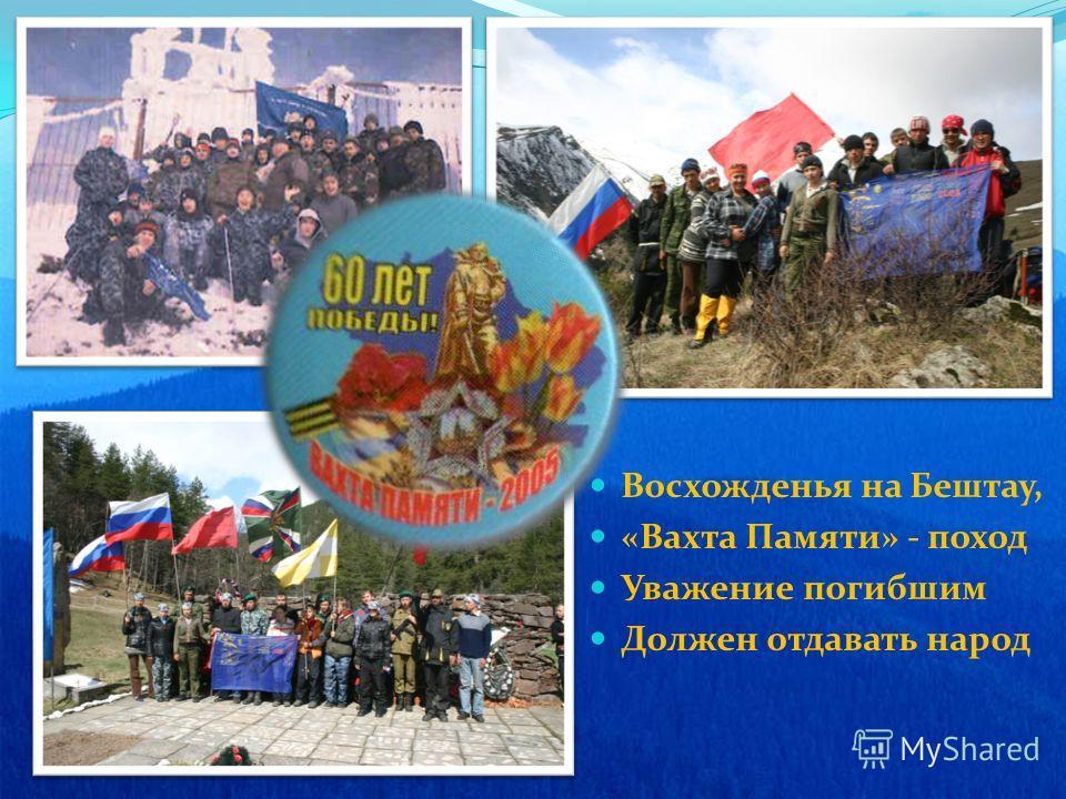 Восхожденья на Бештау, «Вахта Памяти» - поход Уважение погибшим Должен отдавать народ