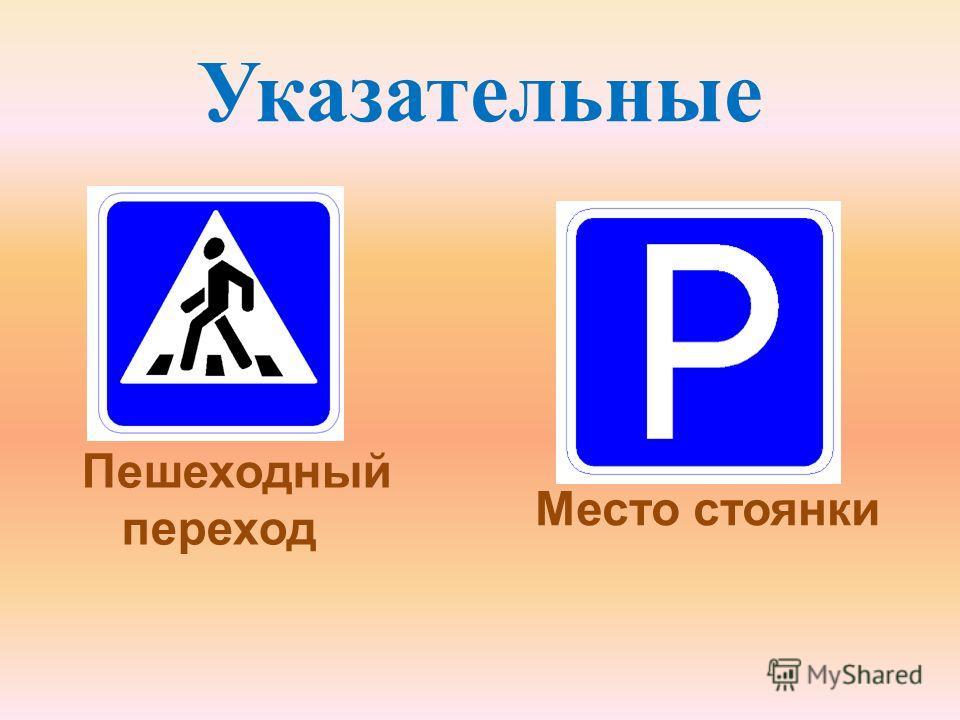 Предписывающие Движение прямо Велосипедная дорожка