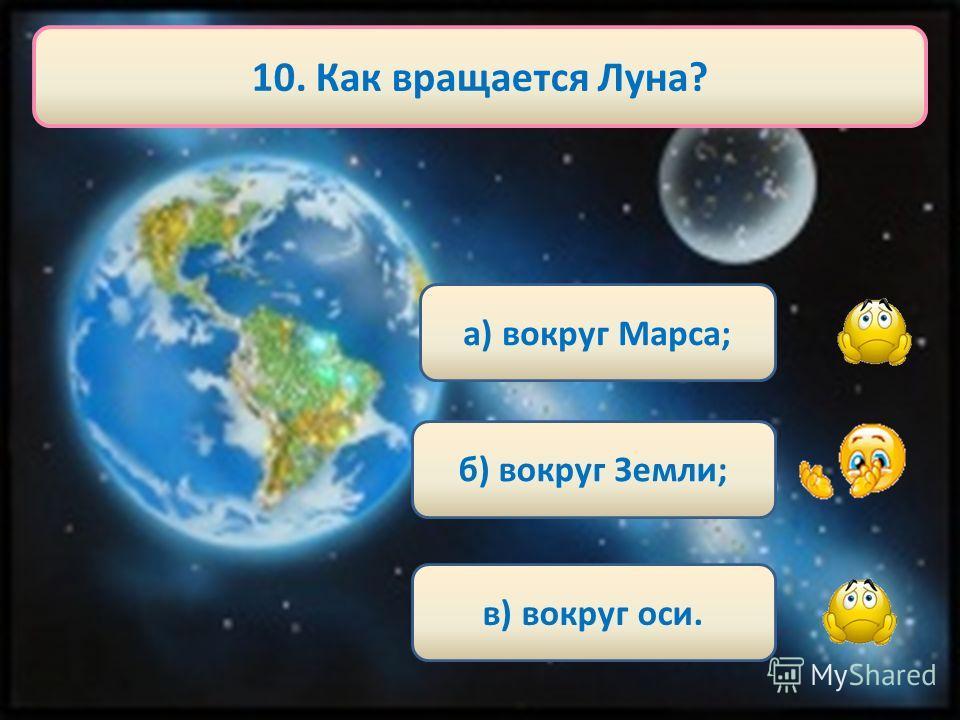 9.Объясни причину смены времён года. а) Солнце вращается вокруг Вселенной; б) Земля вращается вокруг Солнца; в) Земля охлаждается и нагревается.