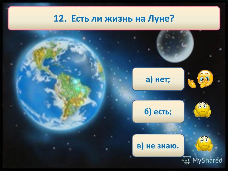 11. Как образовалась Луна? а) в Землю врезалась огромная комета, и взрыв от этого удара отколол от Земли её часть, которая отлетела на некоторое расстояние в космос, и стала вращаться вокруг Земли; б) в Солнце врезалось твёрдое космическое тело, и вз