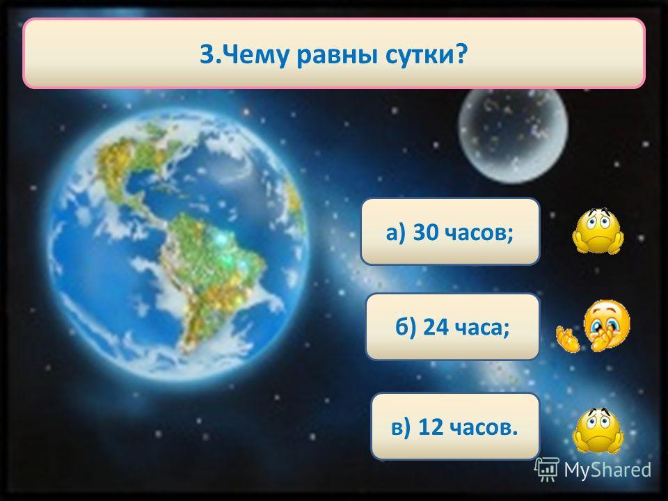 2.Полный оборот вокруг оси Земля совершает а) за сутки; б) за год; в) за неделю.