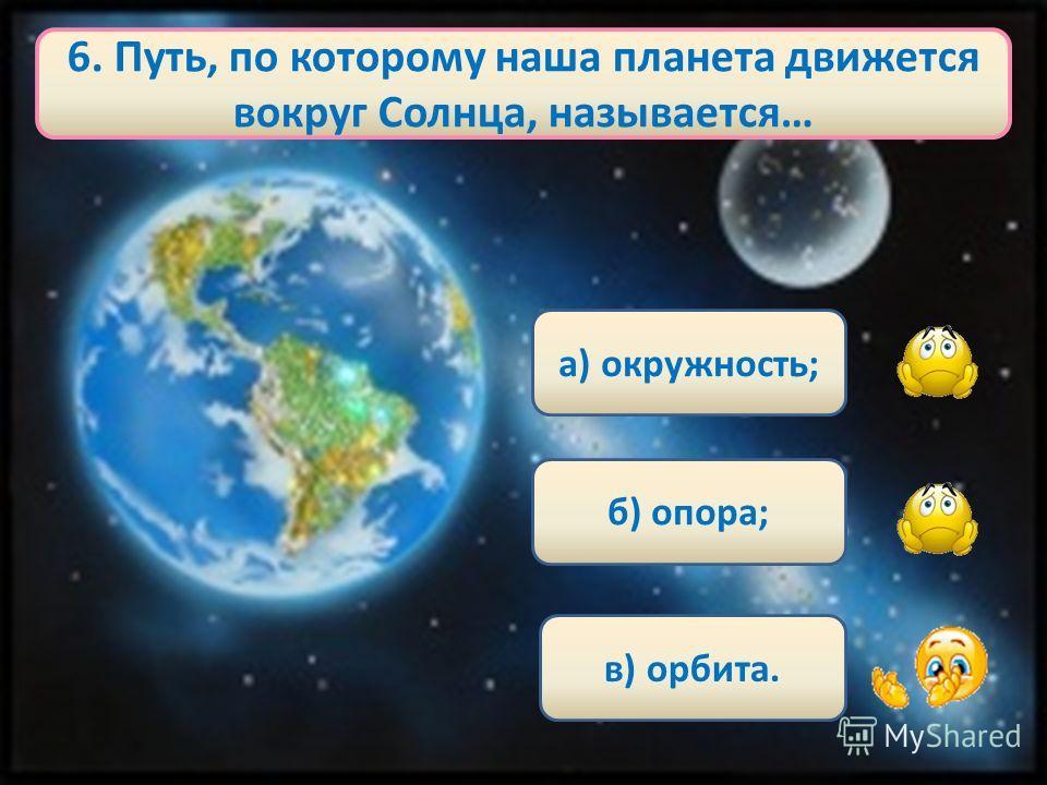 5. Сколько месяцев длятся полярный день и полярная ночь? а) 12; б) 6; в) 3.