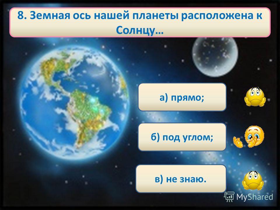 7.Полный оборот вокруг Солнца Земля совершает… а) за год; б) за сутки; в) за 3 месяца.
