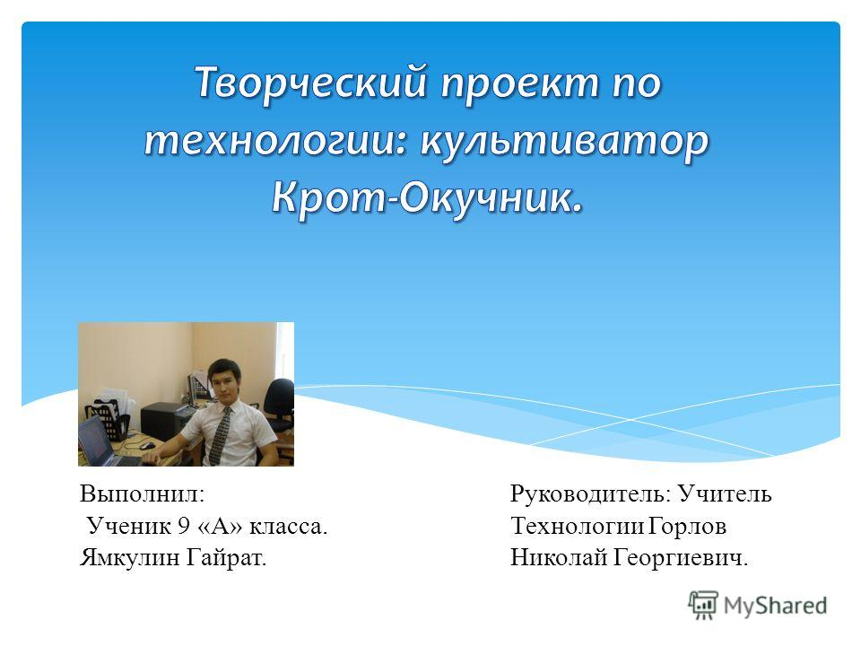 Выполнил:Руководитель: Учитель Ученик 9 «А» класса.Технологии Горлов Ямкулин Гайрат.Николай Георгиевич.