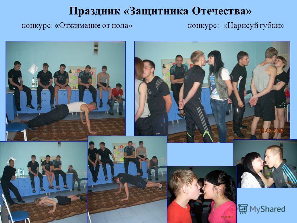 Праздник «Защитника Отечества» конкурс: «Отжимание от пола» конкурс: «Нарисуй губки»