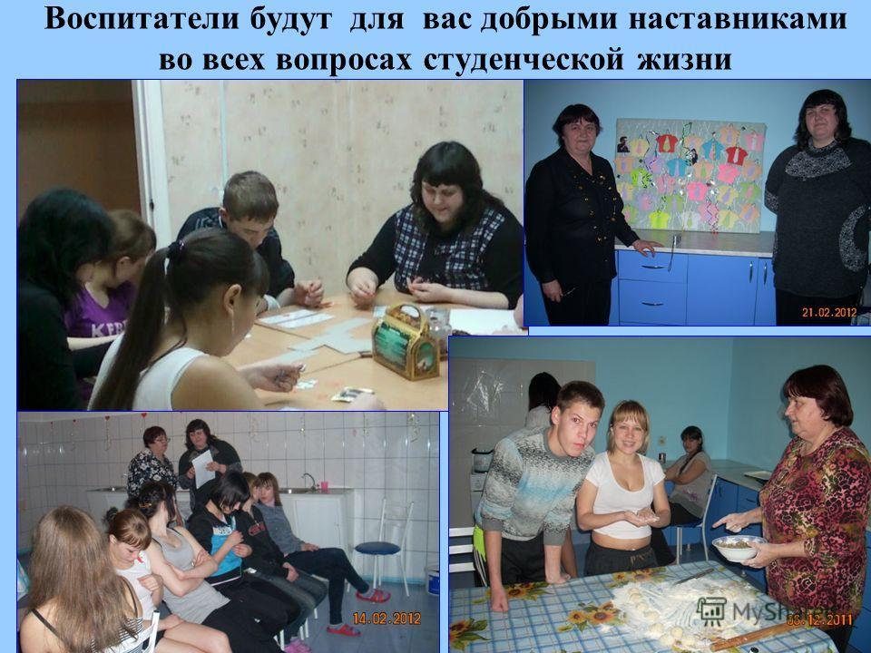 Воспитатели будут для вас добрыми наставниками во всех вопросах студенческой жизни
