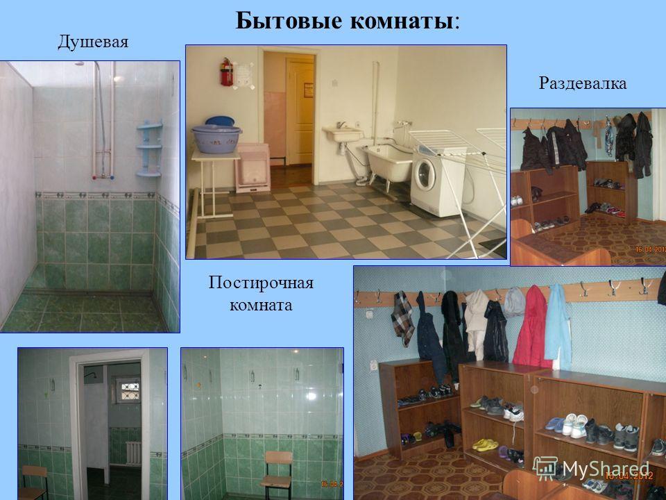 Душевая Бытовые комнаты: Постирочная комната Раздевалка
