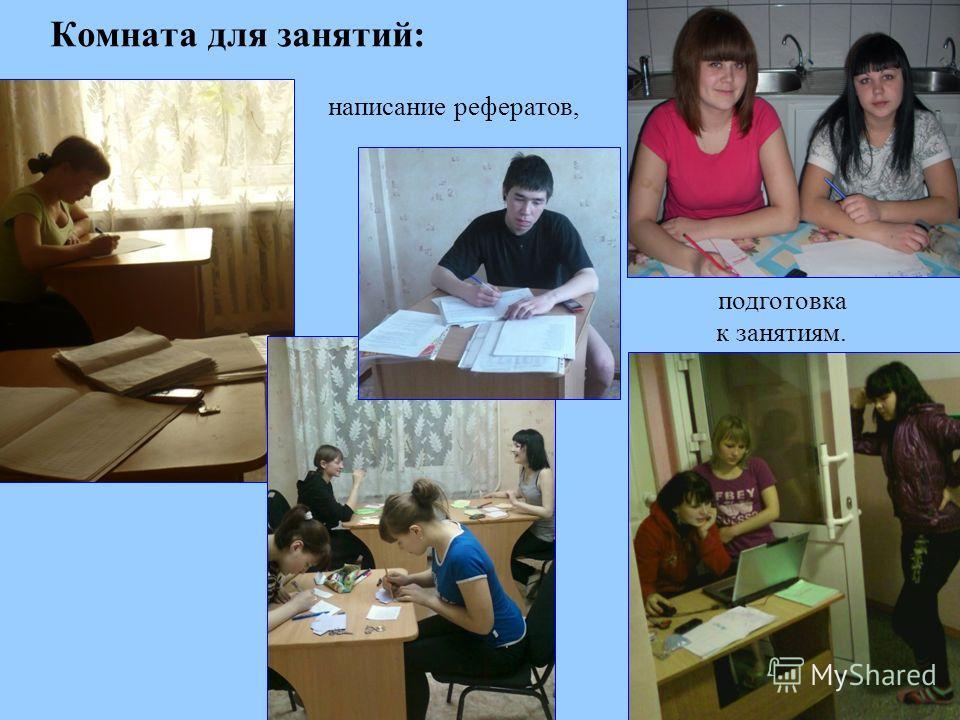 Комната для занятий: написание рефератов, подготовка к занятиям.