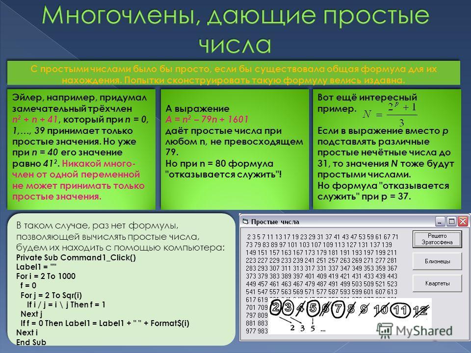 В таком случае, раз нет формулы, позволяющей вычислять простые числа, будем их находить с помощью компьютера: Private Sub Command1_Click() Label1 =