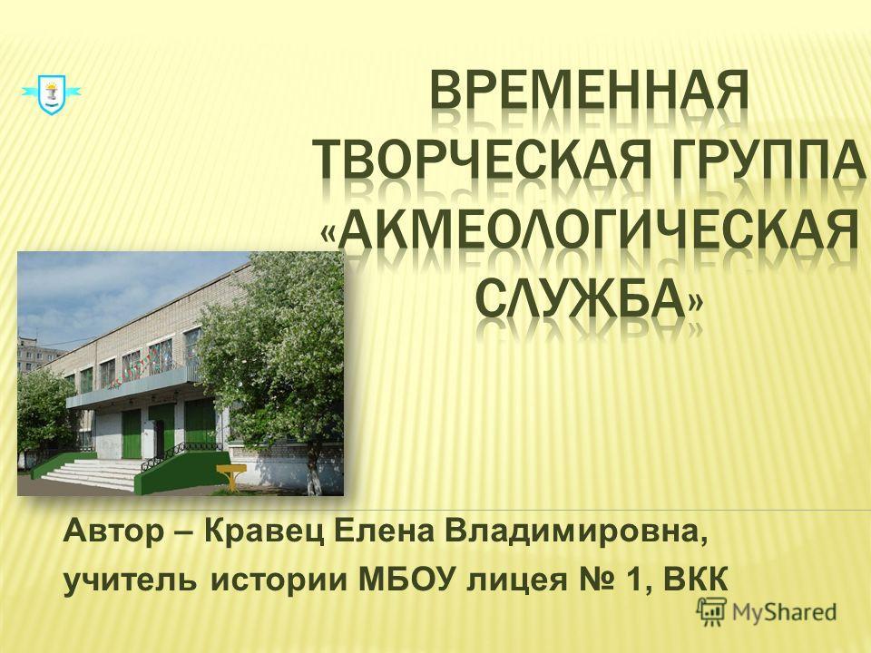 Автор – Кравец Елена Владимировна, учитель истории МБОУ лицея 1, ВКК