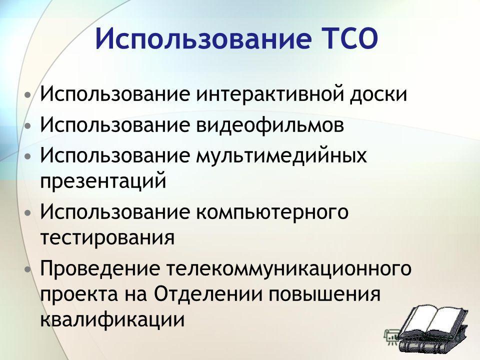 Использование ТСО Использование интерактивной доски Использование видеофильмов Использование мультимедийных презентаций Использование компьютерного тестирования Проведение телекоммуникационного проекта на Отделении повышения квалификации