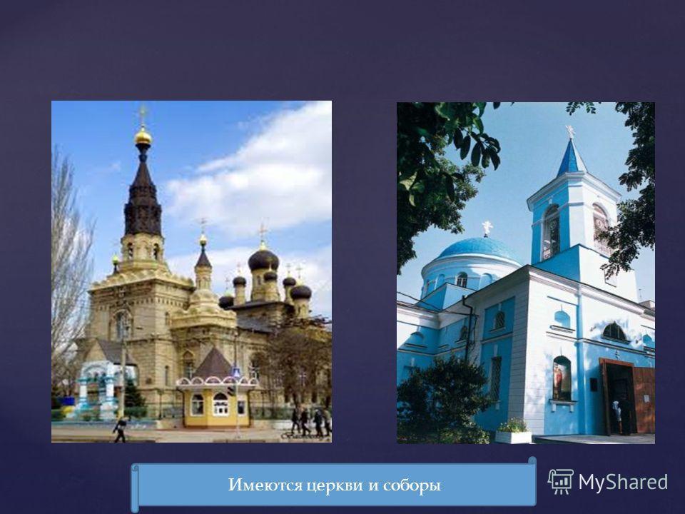 Имеются церкви и соборы