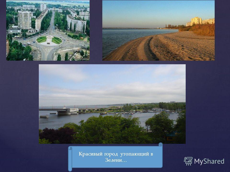 Красивый город утопающий в Зелени…