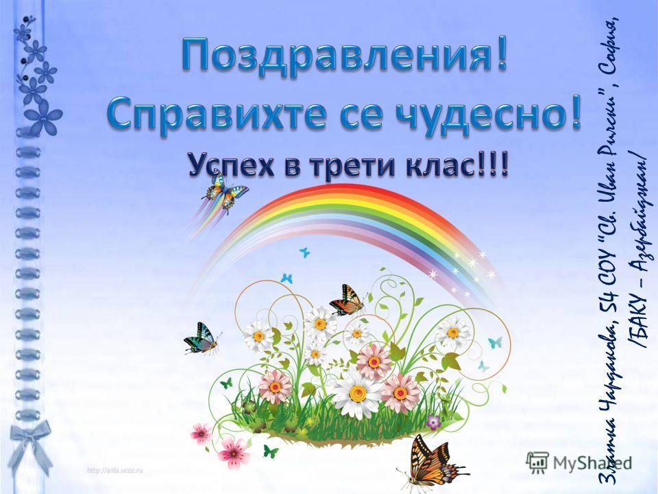 Златка Чардакова, 54 СОУ Св. Иван Рилски, София, /БАКУ – Азербайджан/