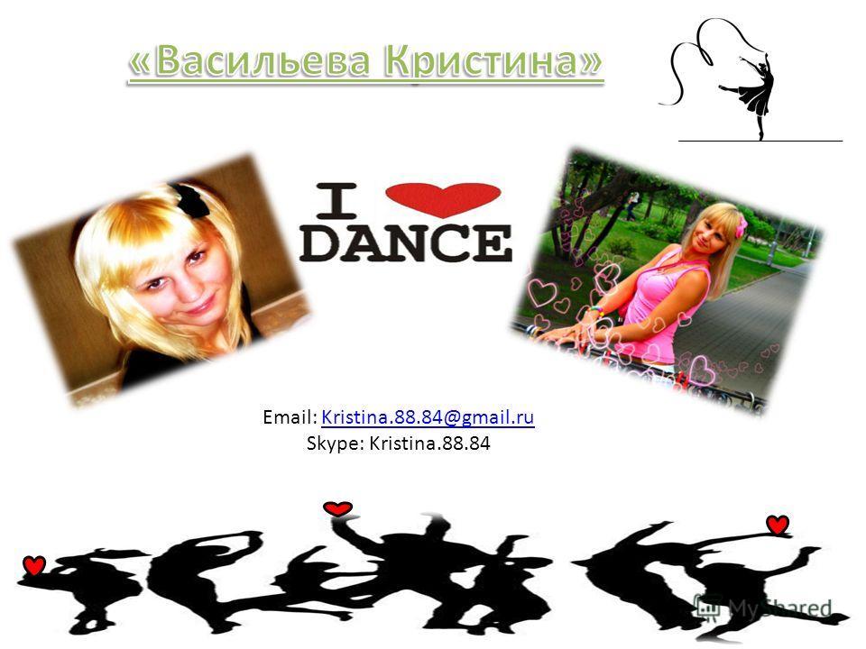 Email: Kristina.88.84@gmail.ru Skype: Kristina.88.84Kristina.88.84@gmail.ru