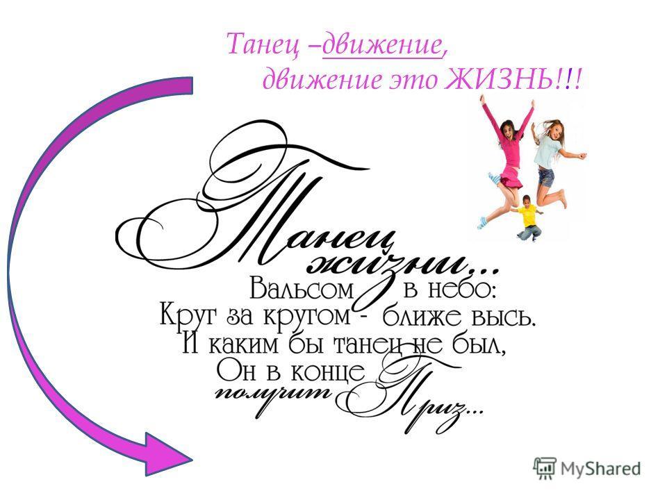 Танец –движение, движение это ЖИЗНЬ!!!