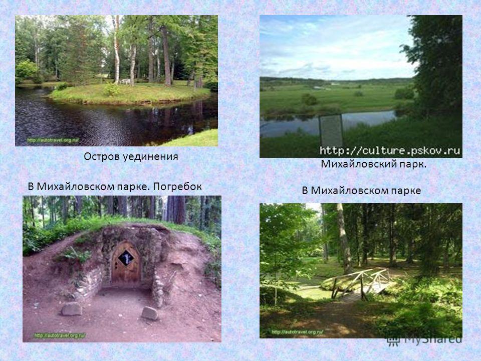 Остров уединения В Михайловском парке В Михайловском парке. Погребок Михайловский парк.