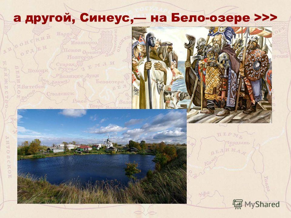 а другой, Синеус, на Бело-озере >>>