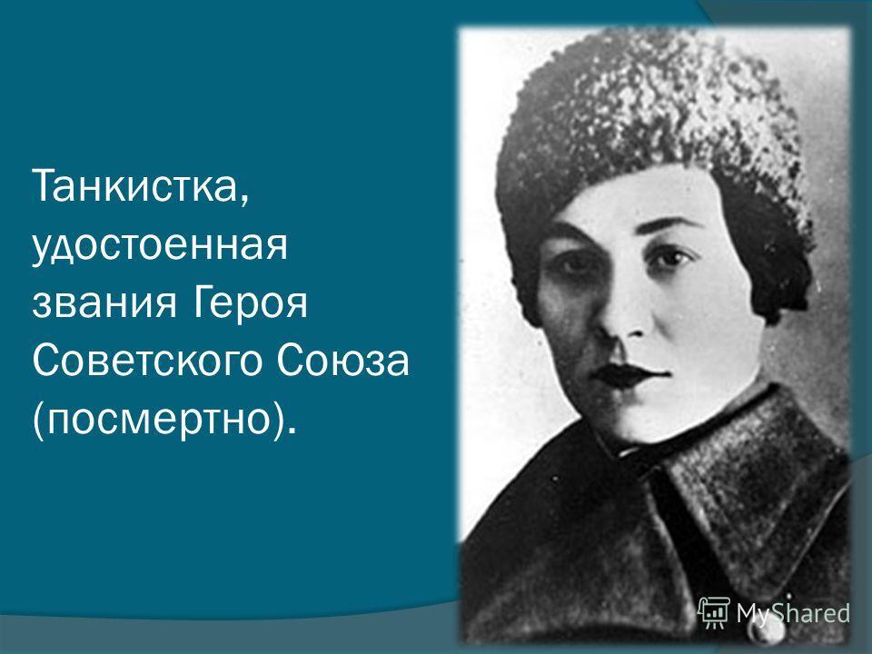 Танкистка, удостоенная звания Героя Советского Союза (посмертно).