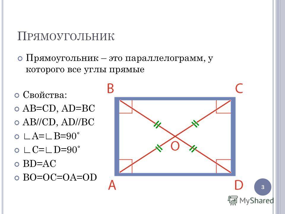 П РЯМОУГОЛЬНИК Прямоугольник – это параллелограмм, у которого все углы прямые 3 Свойства: AB=CD, AD=BC AB//CD, AD//BC A=B=90˚ C=D=90˚ ВD=АС ВО=ОС=ОА=ОD