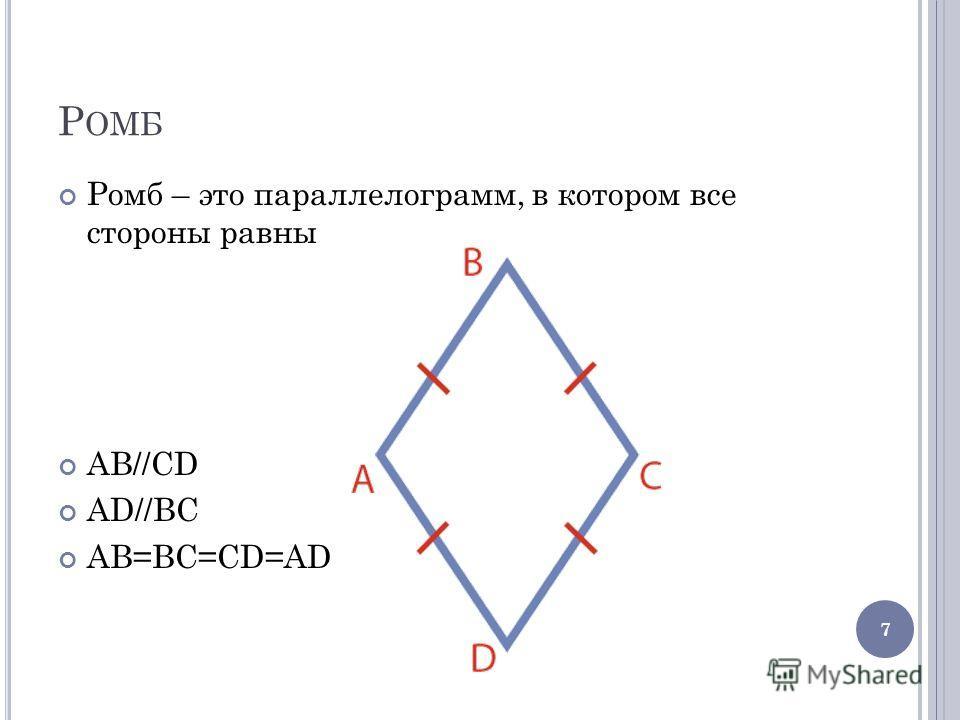 Р ОМБ Ромб – это параллелограмм, в котором все стороны равны AB//CD AD//BC AB=BC=CD=AD 7