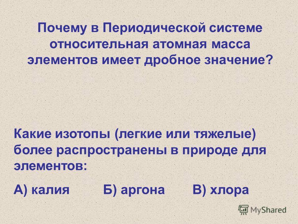 А) калияБ) аргонаВ) хлора
