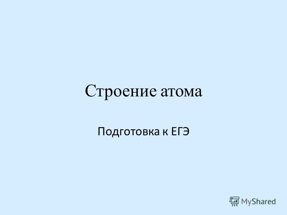 Строение атома Подготовка к ЕГЭ