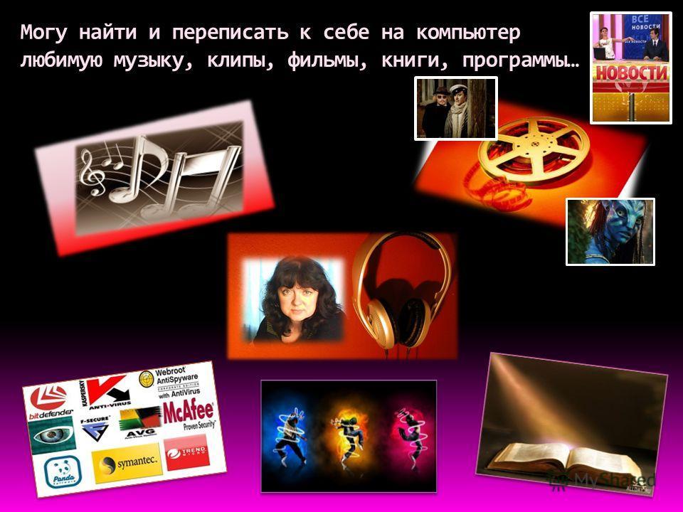 Почему я пользуюсь Интернет? Потому, что это расширяет мои возможности: С помощью Поиск интернет (поисковиков) или каталогов: www.yandex.ruwww.yandex.ru, www.google.comwww.google.com могу быстро найти любую информацию;