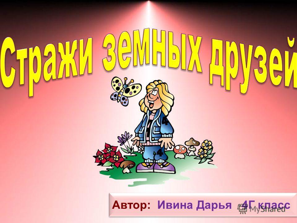 Автор: Ивина Дарья 4Г класс